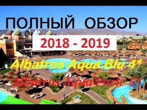 Альбатрос Аква блю  4*  Шарм-эль-Шейх , Египет ПОЛНЫЙ ОБЗОР отеля  и Альбатрос аквапарк 5 *