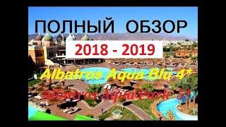 Альбатрос Аква блю 4 Шарм эль Шейх Египет ПОЛНЫЙ ОБЗОР отеля и Альбатрос аквапарк 5