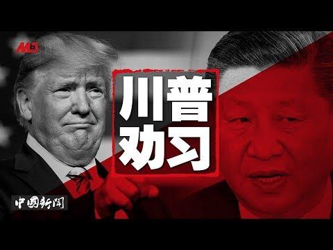 中国新闻 | 川普建议习近平直接与港人会面;维族女生成白宫中国事务负责人;反修例再登《时代杂志》封面;华为也陷品牌产地标注争议;内蒙古人大原副主任被控受贿4.49亿(20190815-2)