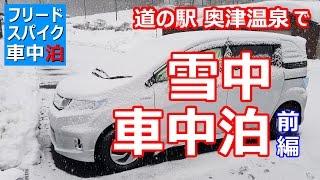 【フリードスパイク車中泊】道の駅奥津温泉で雪中車中泊 前編