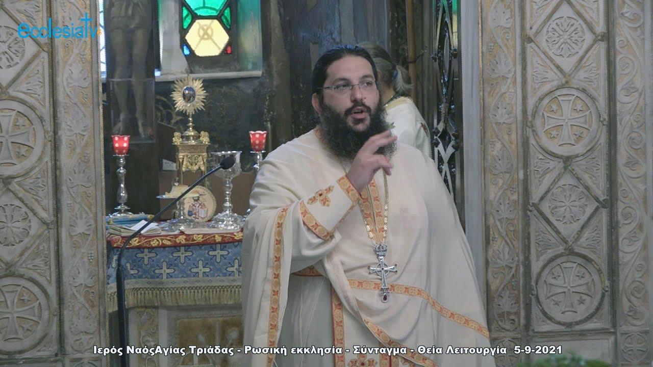 Ιερός ΝαόςΑγίας Τριάδας - Ρωσική εκκλησία - Σύνταγμα - Θεία Λειτουργία  5-9-2021