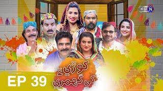 Download Khori Khay Ghumri  Episode 39    Comedy Drama Serial   on KTN Entertainment