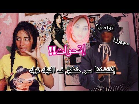 #2 اول بنت تعمل رياكت ف مصر | اكتشفنا سر خطير ف التيك توك!!