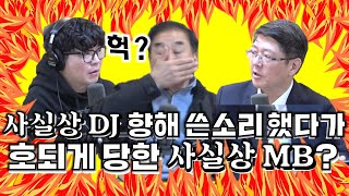 '열린민주당이...' 사실상 DJ 김홍걸에게 한마디 했다가 호되게 반격 당한, 사실상 MB 이재오? (W. 박시영, 이재오, 김홍걸) l 정영진 최욱의 매불쇼