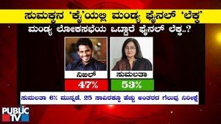 Mandya Lok Sabha Election: What Does The Latest Survey Say..? | Nikhil Kumaraswamy | Sumalatha