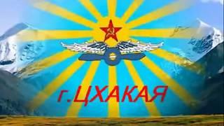 КЗакВО-Грузия