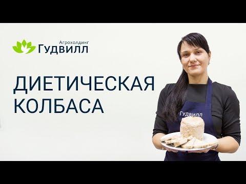 Диетическая колбаса. рецепт при похудении