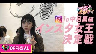 タイトル ときめき♡宣伝部のときめき♡バロメーター上昇TV ep.09〜インス...