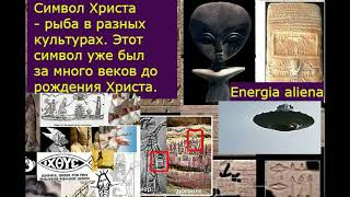 Иисус Христос был пришельцем. НЛО в священных текстах. Инопланетяне- это древние Боги.