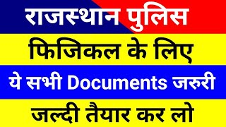 Rajasthan Police Constable Physical Documents 2018 || Rajasthan Police Result