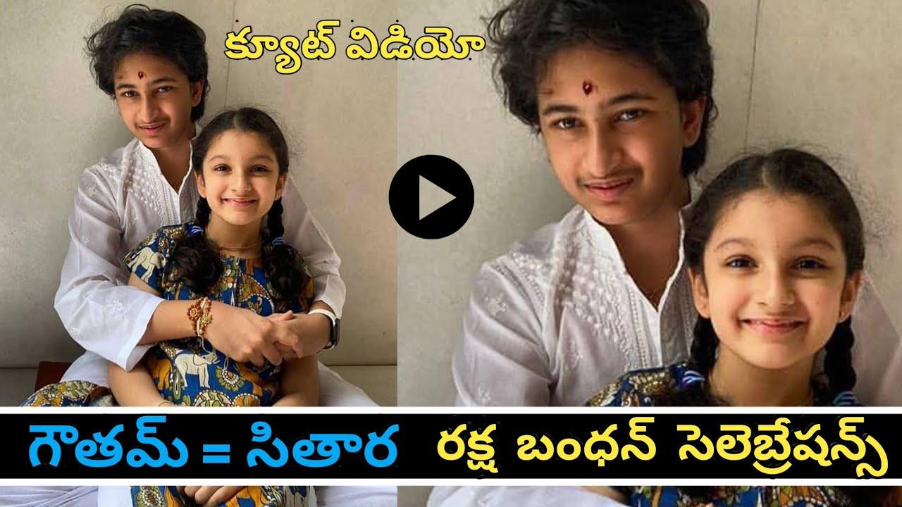 |||Superstar Mahesh Babu kids Gautam Sitara|| Raksha Bandhan Celebrations||   2020 by star Muchatlu