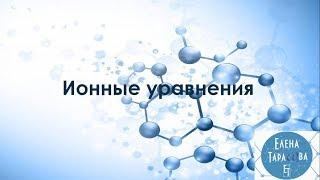 Ионные уравнения. Химия 8 класс