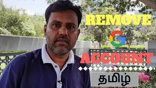 How To Remove Google Account on Your Android Phone|Tamil Tech Ginger|தமிழ்