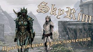 [стрим][Skyrim] #14 - Продолжаем приключения по миру Скайрима