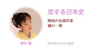 パーソナリティ:神田蘭(講談師) 放送:JFN(全国FM局)恋する日本史 ...