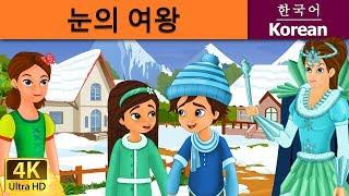 눈 여왕 | 동화 | 잘 때 듣는 동화 | 만화 애니메이션 | 4K UHD | 한국 동화