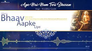 Aye Hai Hum Teri Sharan | Bhakti Song (Mere Bhaav Aapke Liye) | Jain Stavan | Parasdham