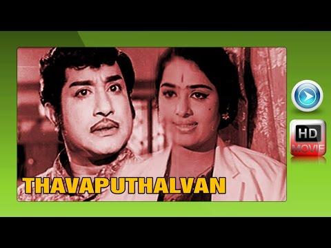 Thavaputhalvan | Super Hit Tamil Movie| tamil full movie