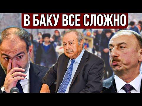 СРОЧО!! В Баку все сложно- Алиев подверг приводу Муталибова