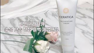 재생 크림 비얀 세라티카 크림 겨울 필템 화장품