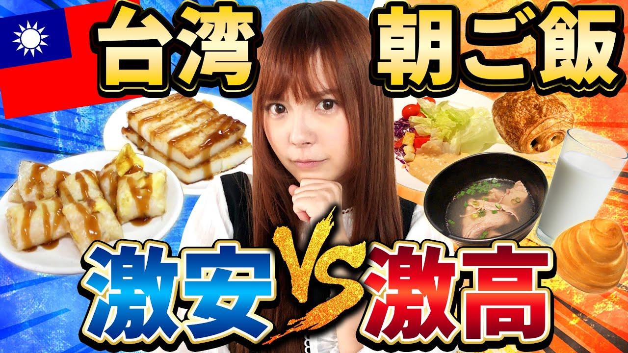 【台湾朝ご飯】激安VS超豪華 10倍の差徹底検証!