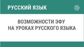 Возможности ЭФУ на уроках русского языка