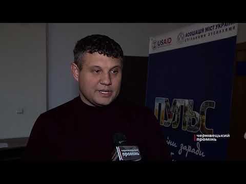 Чернівецький Промінь: Які потреби ОТГ треба врахувати під час підготовки Держбюджету-2019?