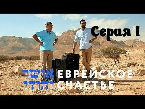 Еврейское счастье. 1-я серия «Земля обетованная» Познер и Ургант