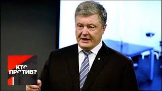 """""""Кто против?"""": Порошенко сделал скандальное заявление о российских войсках. От 19.09.19"""