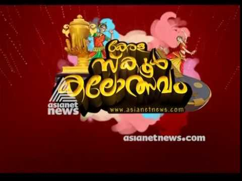 Alappuzha ready to host 59th  State School Kalolsavam tomorrow