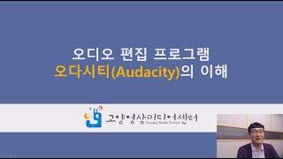 오디오 편집 프로그램 '오다시티' 이해 - 1강