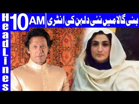 Entry of Another Bride in Bani Gala - Headlines 10 AM - 19 February 2018 - Dunya News