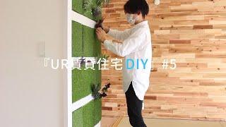 【UR関西・団地DIY】#5 和室の壁一面にフェイクグリーンを装飾。