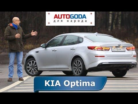 KIA Optima 2020 - обзор Autogoda для народа. Тест-драйв новой Киа Оптима 2020