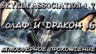 Олаф и Дракон ● The Elder Scrolls Skyrim Association 500+ Mods #6 [60FPS PC]