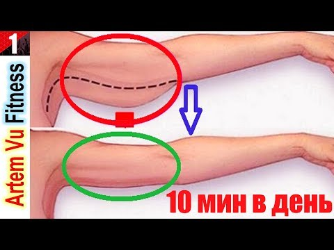 Как подтянуть кожу на руках в домашних условиях
