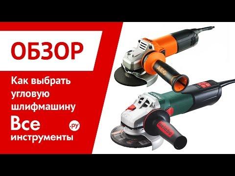 Выбираем угловую шлифмашину (болгарку)