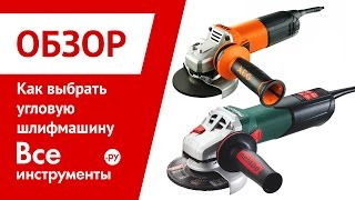 Выбираем угловую шлифмашину (болгарку)(, 2012-03-22T07:42:36.000Z)