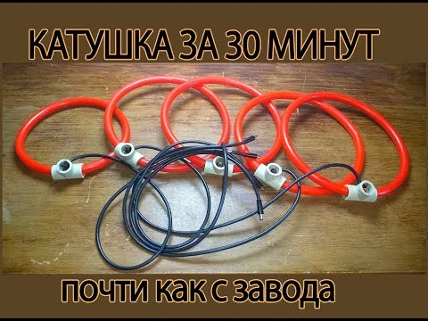 Как сделать катушку на металлоискатель своими руками