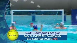 3η αγ. LEN Champions League, Ολυμπιακός - Πριμόριε Ριέκα, 28/11!