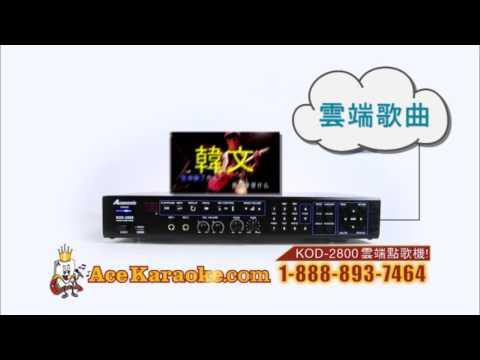 Acesonic KOD2800 Hard Drive Multimedia Jukebox Cloud Edtion V2