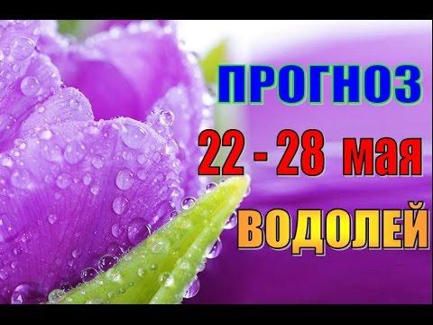 Прогноз на неделю 22-28 мая ВОДОЛЕЙ. Недельный гороскоп