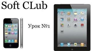 Обучение iPhone 5, iPad 3, iPhone 4s, iPad 2 - Soft CLub