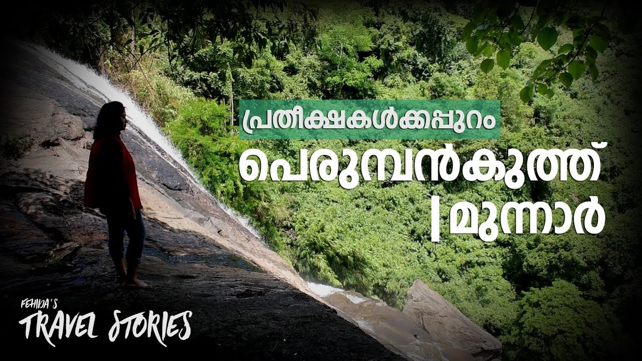 Fehida's Travel Stories | Exploring Perumbankuthu Waterfalls in Mankulam, Munnar, Idukki