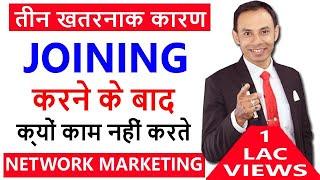 Joining करने के बाद काम क्यों नहीं करते ! Network Marketing tips ! MLM tips ! KK SINHA
