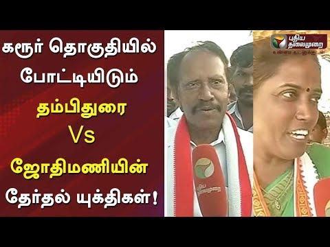 கரூர் தொகுதியில் போட்டியிடும் தம்பிதுரைVSஜோதிமணியின் தேர்தல் யுக்திகள்! | #ADMK #Congress
