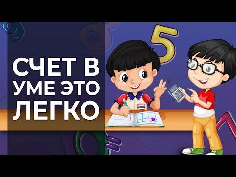 Как научить ребенка быстро считать в уме 3 класс