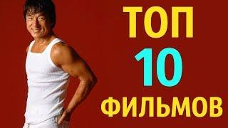 ТОП10 Фильмов с Джеки Чаном