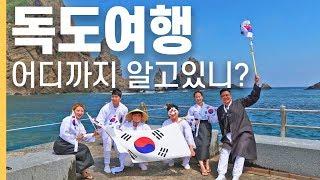 [궁그메] 독도에 관종들이 떴다★ (독도여행zzang)…