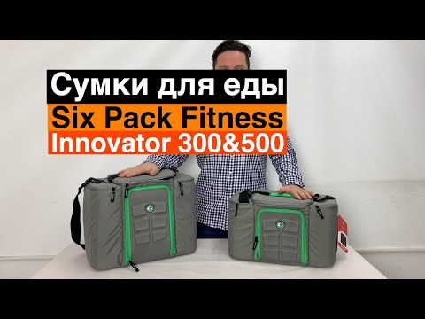 Сумки для еды 6 Six Pack Fitness Innovator 300 и 500. Обзор.